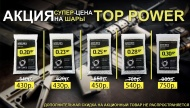 АКЦИЯ: Шары TOP POWER от 430р.